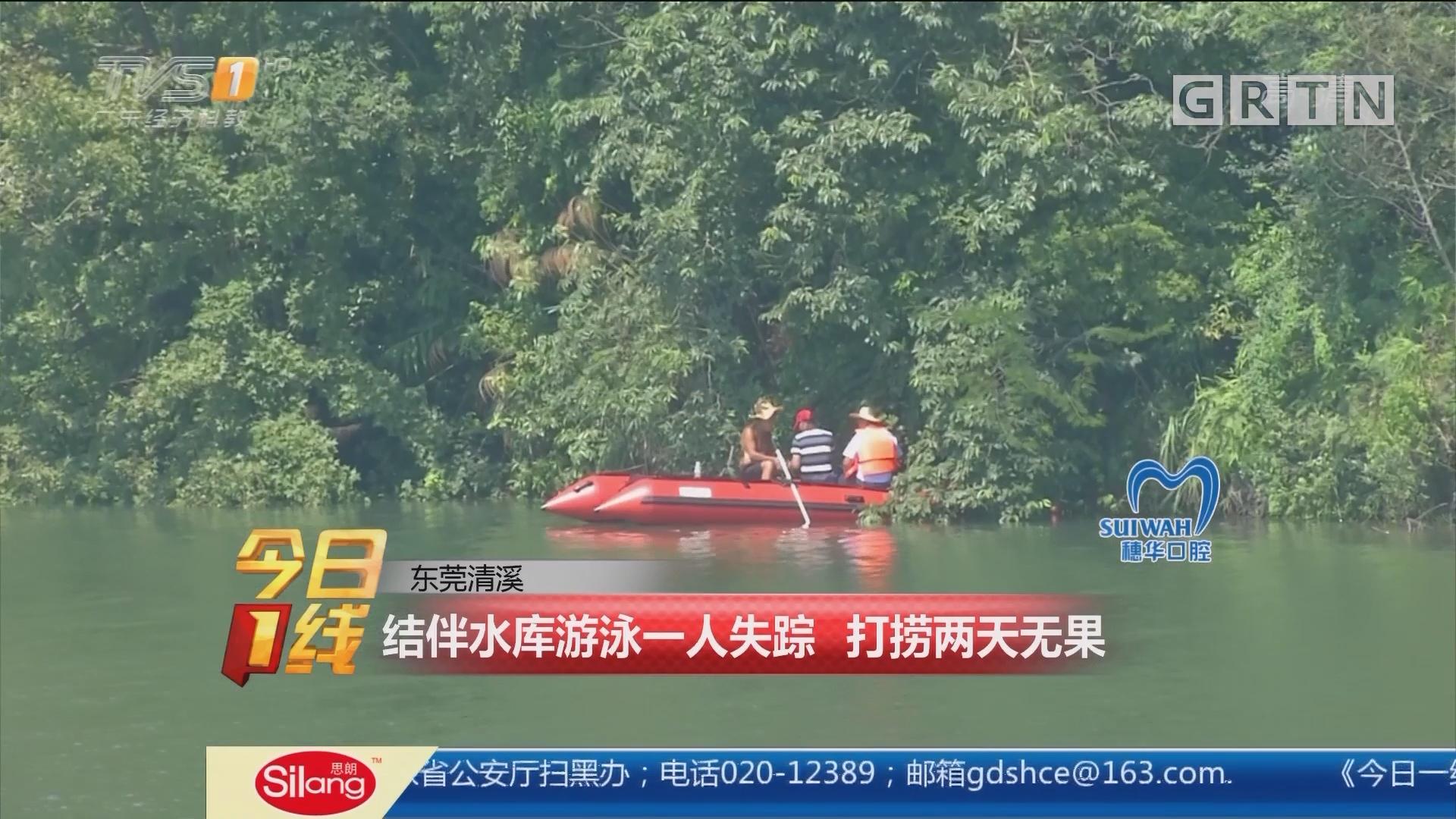 东莞清溪:结伴水库游泳一人失踪 打捞两天无果