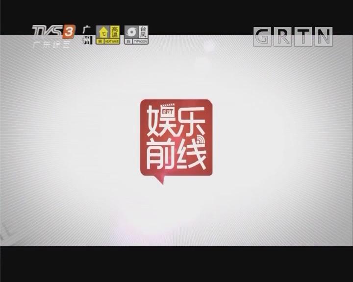 [2018-09-14]娱乐前线:雷佳音自曝失去《如懿传》角色的原因