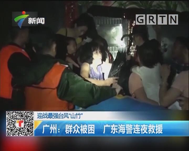 """迎战最强台风""""山竹"""" 广州:群众被困 广东海警连夜救援"""