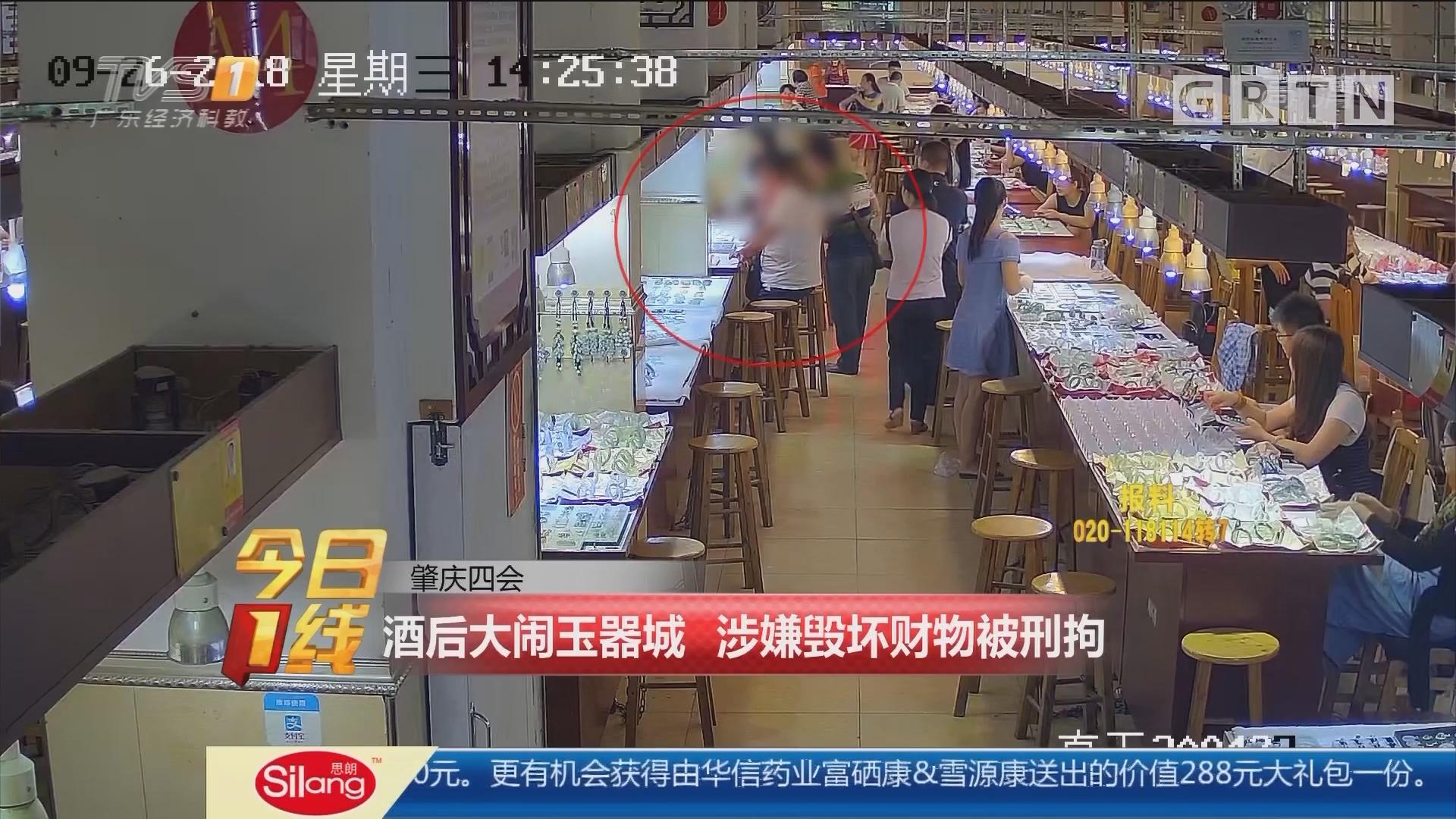 肇庆四会:酒后大闹玉器城 涉嫌毁坏财物被刑拘