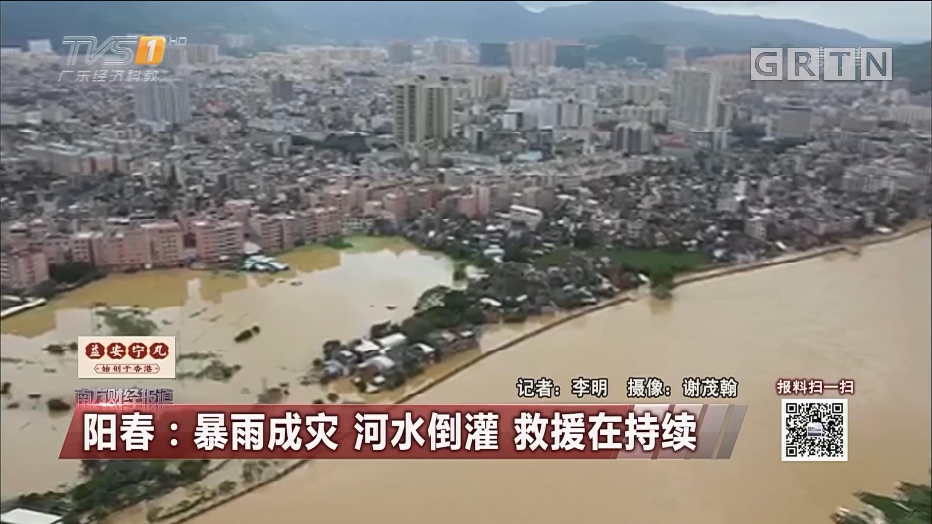 阳春:暴雨成灾 河水倒灌 救援在持续