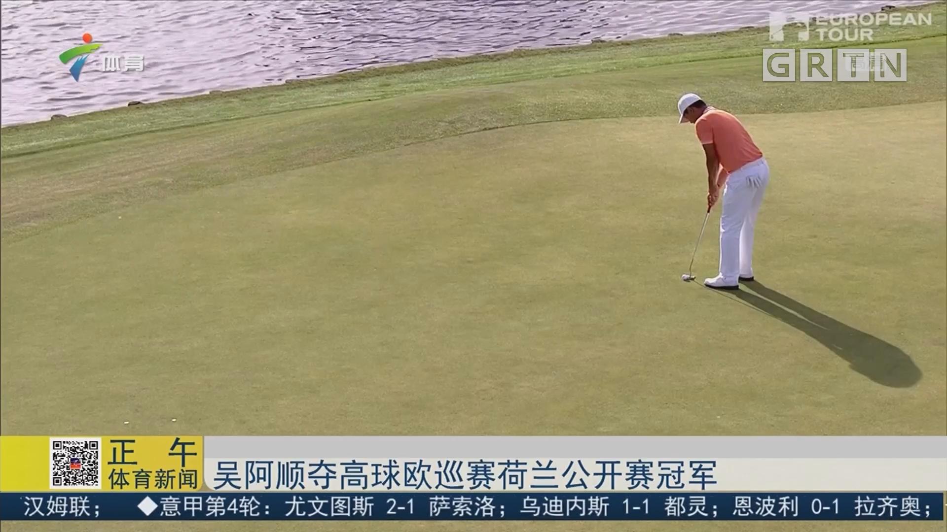 吴阿顺夺高球欧巡赛荷兰公开赛冠军