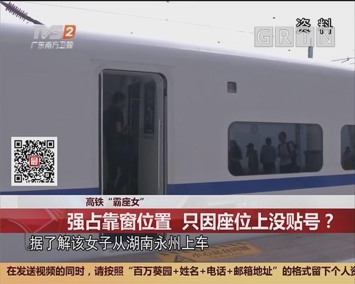 """高铁""""霸座女"""":强占靠窗位置 只因座位上没贴号?"""