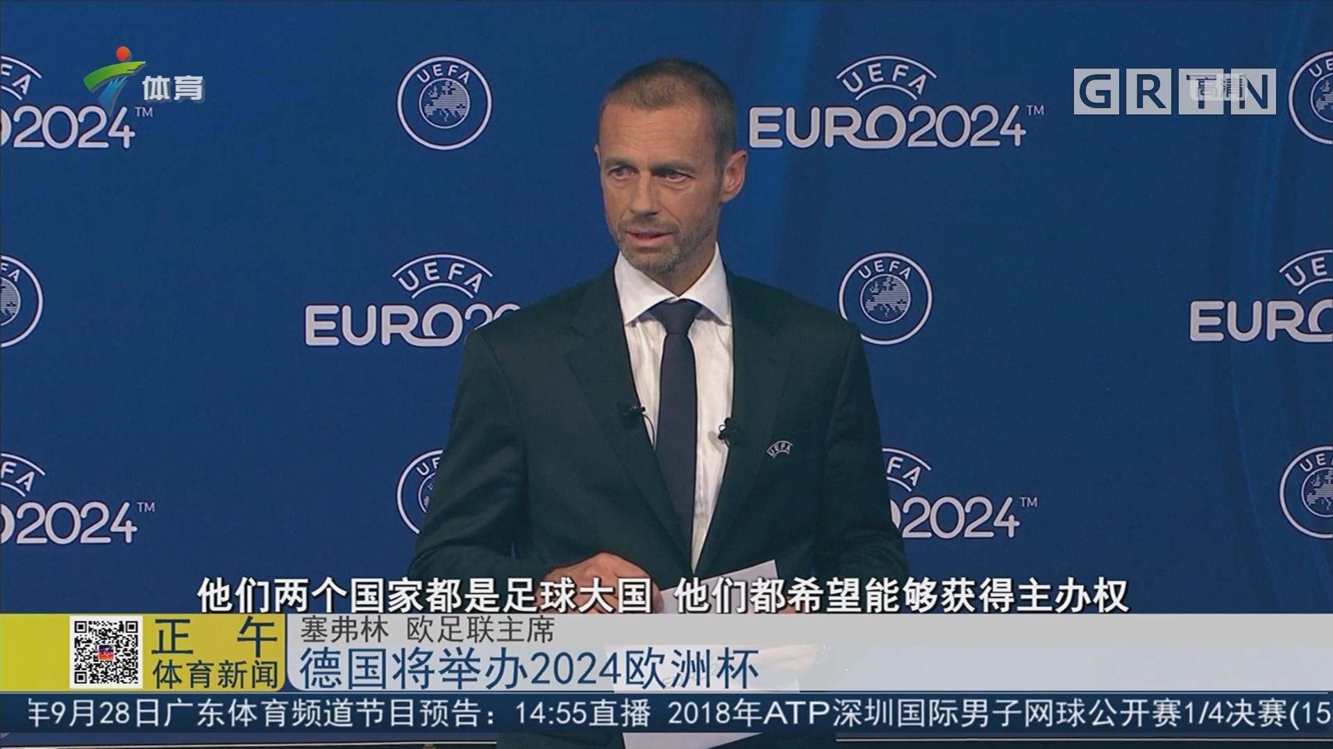 德国将举办2024欧洲杯