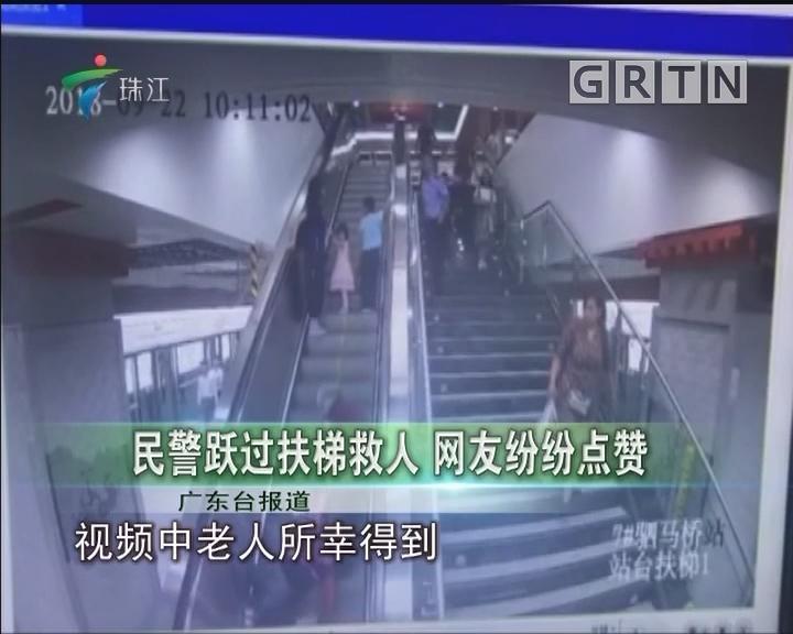 民警跃过扶梯救人 网友纷纷点赞