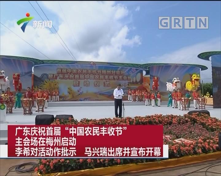 """廣東慶祝首屆""""中國農民豐收節""""主會場在梅州啟動 李希對活動作批示 馬興瑞出席并宣布開幕"""
