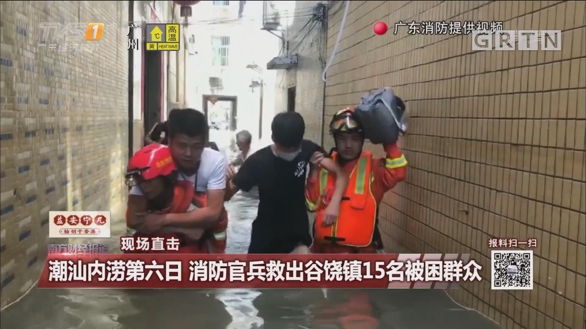 潮汕内涝第六日 消防官兵救出谷饶镇15名被困群众