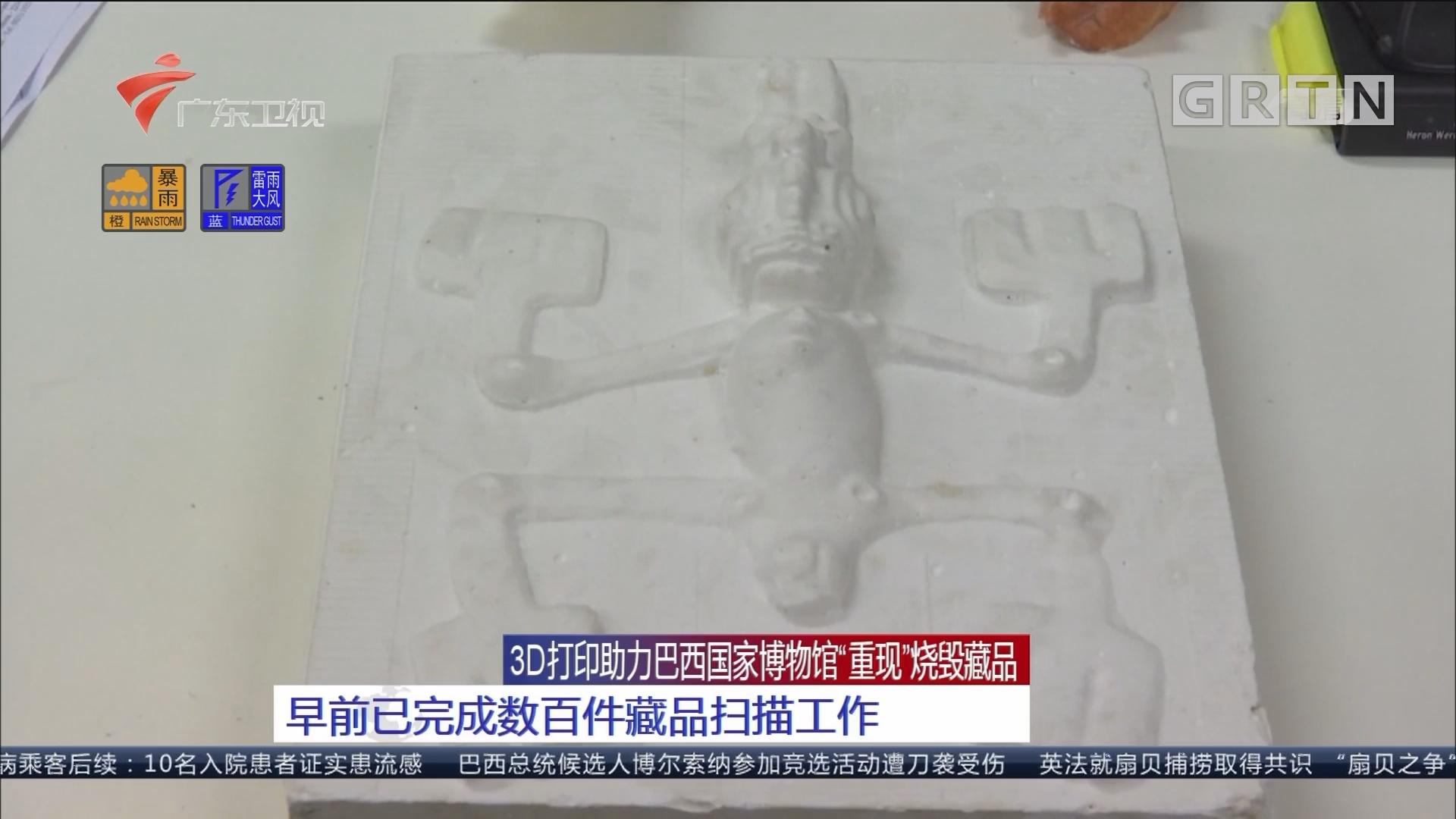 """3D打印助力巴西国家博物馆""""重现""""烧毁藏品:早前已完成数百件藏品扫描工作"""
