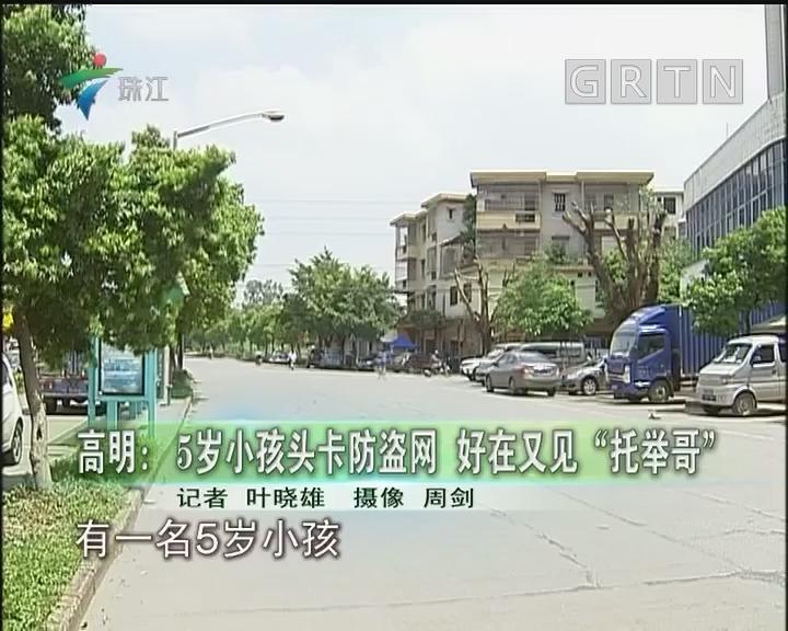 """高明:5歲小孩頭卡防盜網 好在又見""""托舉哥"""""""