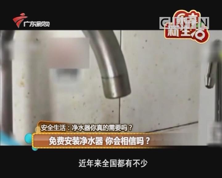 免费安装净水器 你会相信吗?