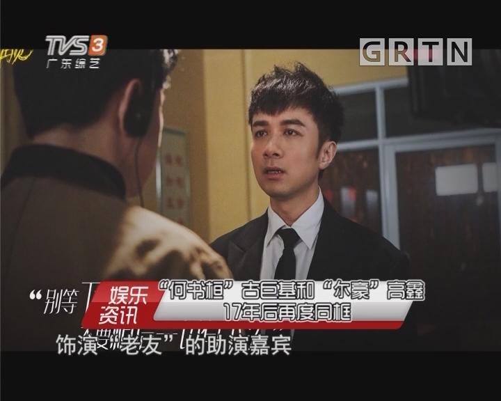 """""""何书桓""""古巨基和""""尓豪""""高鑫17年后再度同框"""