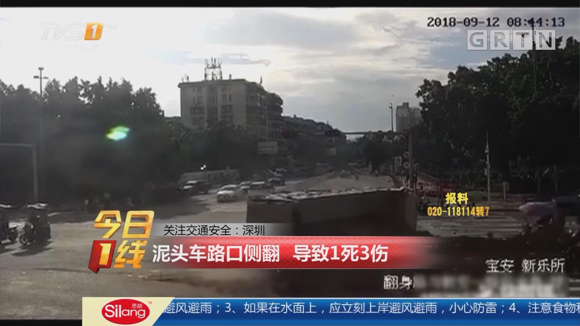 关注交通安全:深圳 泥头车路口侧翻 导致1死3伤