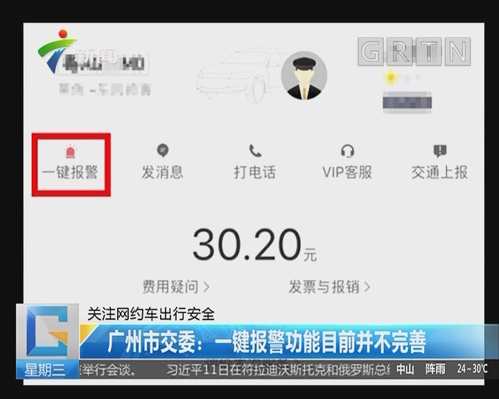 关注网约车出行安全:广州一女子搭网约车被困车内 威胁跳车才脱身