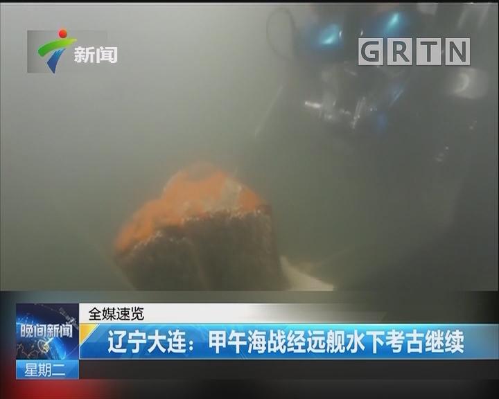 辽宁大连:甲午海战经远舰水下考古继续