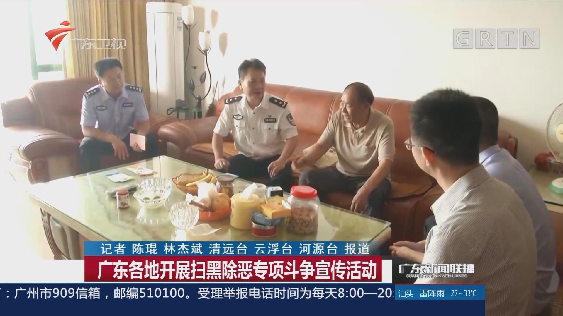 广东各地开展扫黑除恶专项斗争宣传活动