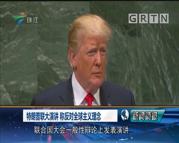 特朗普联大演讲 称反对全球主义理念
