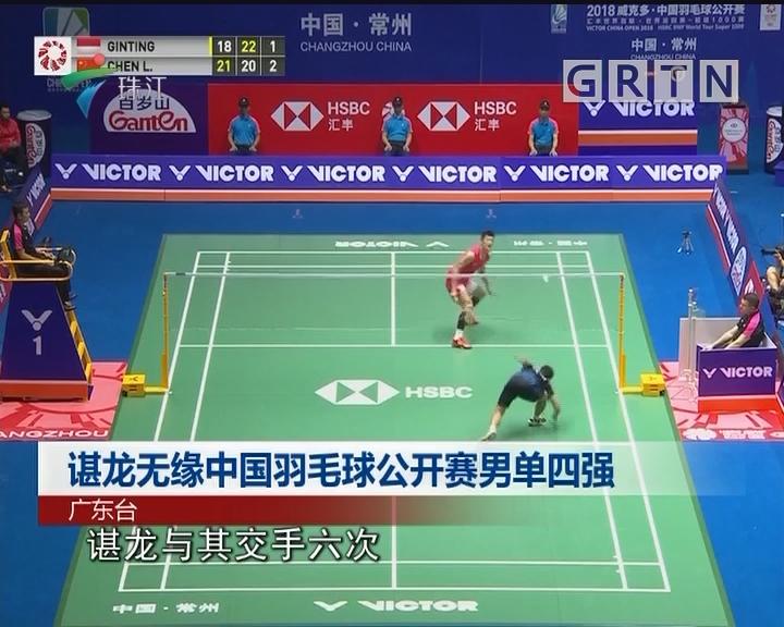 谌龙无缘中国羽毛球公开赛男单四强