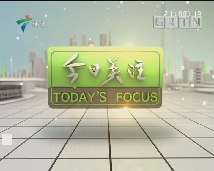 """[2018-09-12]今日关注:广东各地部署""""双台风""""防御工作 努力将灾害影响降至最低"""