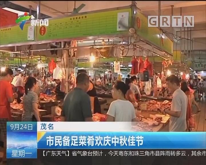 茂名:市民备足菜肴欢庆中秋佳节