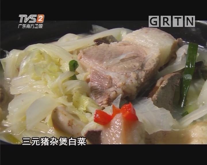 三元猪杂煲白菜
