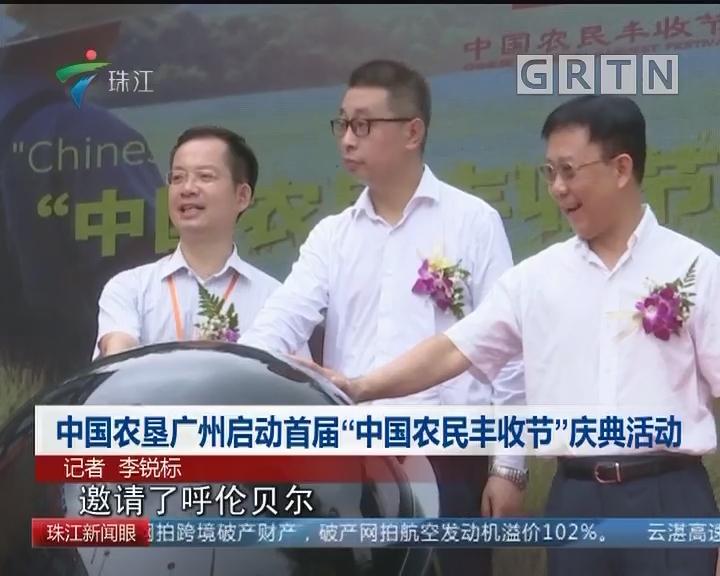 """中国农垦广州启动首届""""中国农民丰收节""""庆典活动"""