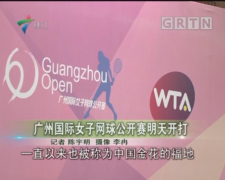 广州国际女子网球公开赛明天开打