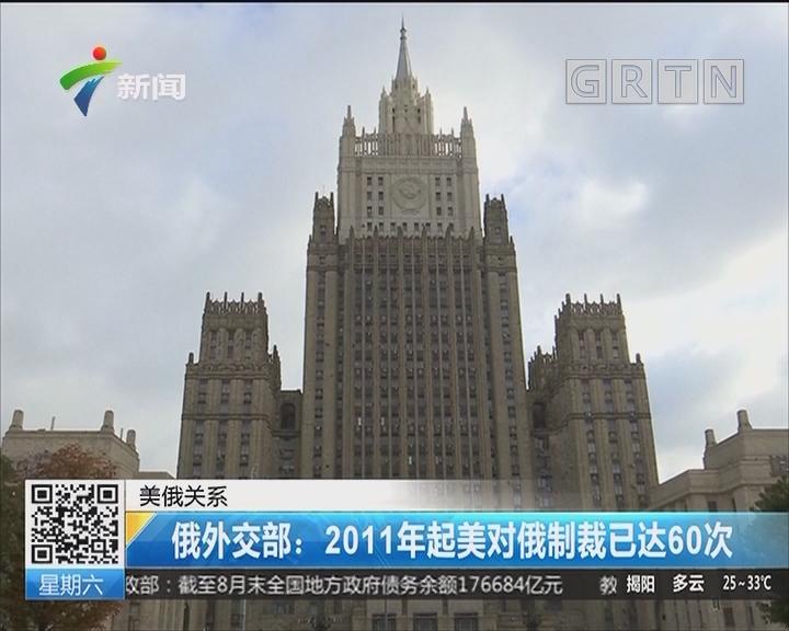 美俄关系 俄外交部:2011年起美对俄制裁已达60次