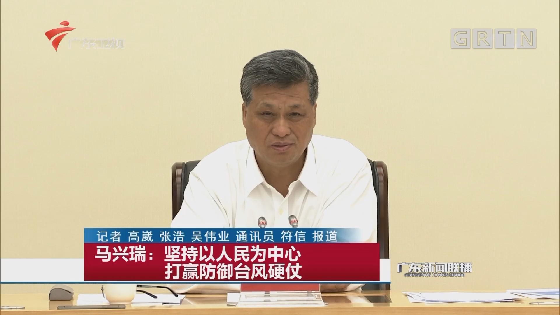 马兴瑞:坚持以人民为中心 打赢防御台风硬仗