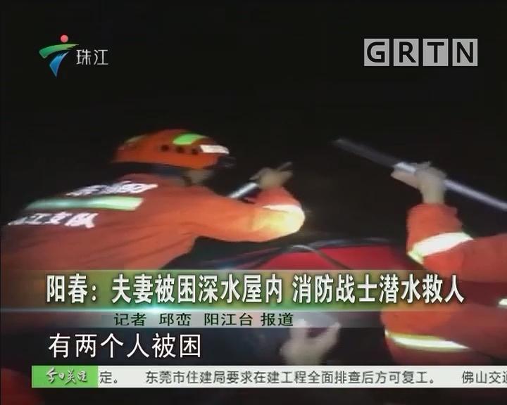 阳春:夫妻被困深水屋内 消防战士潜水救人