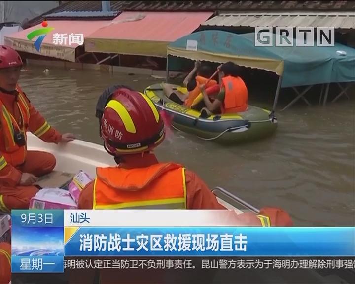 汕头:消防战士灾区救援现场直击