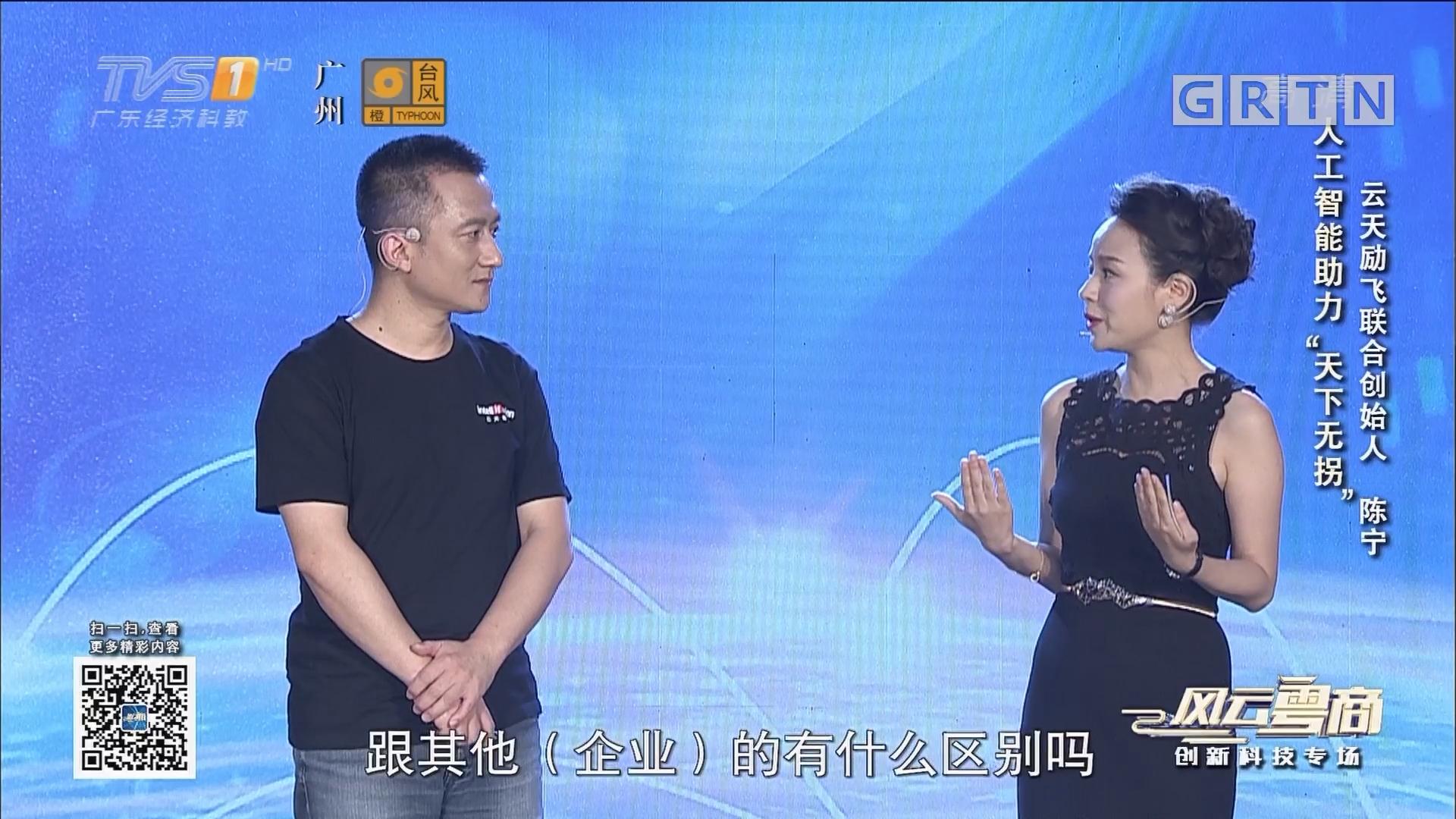 """[HD][2018-09-15]风云粤商:人工智能助力""""天下无拐"""""""