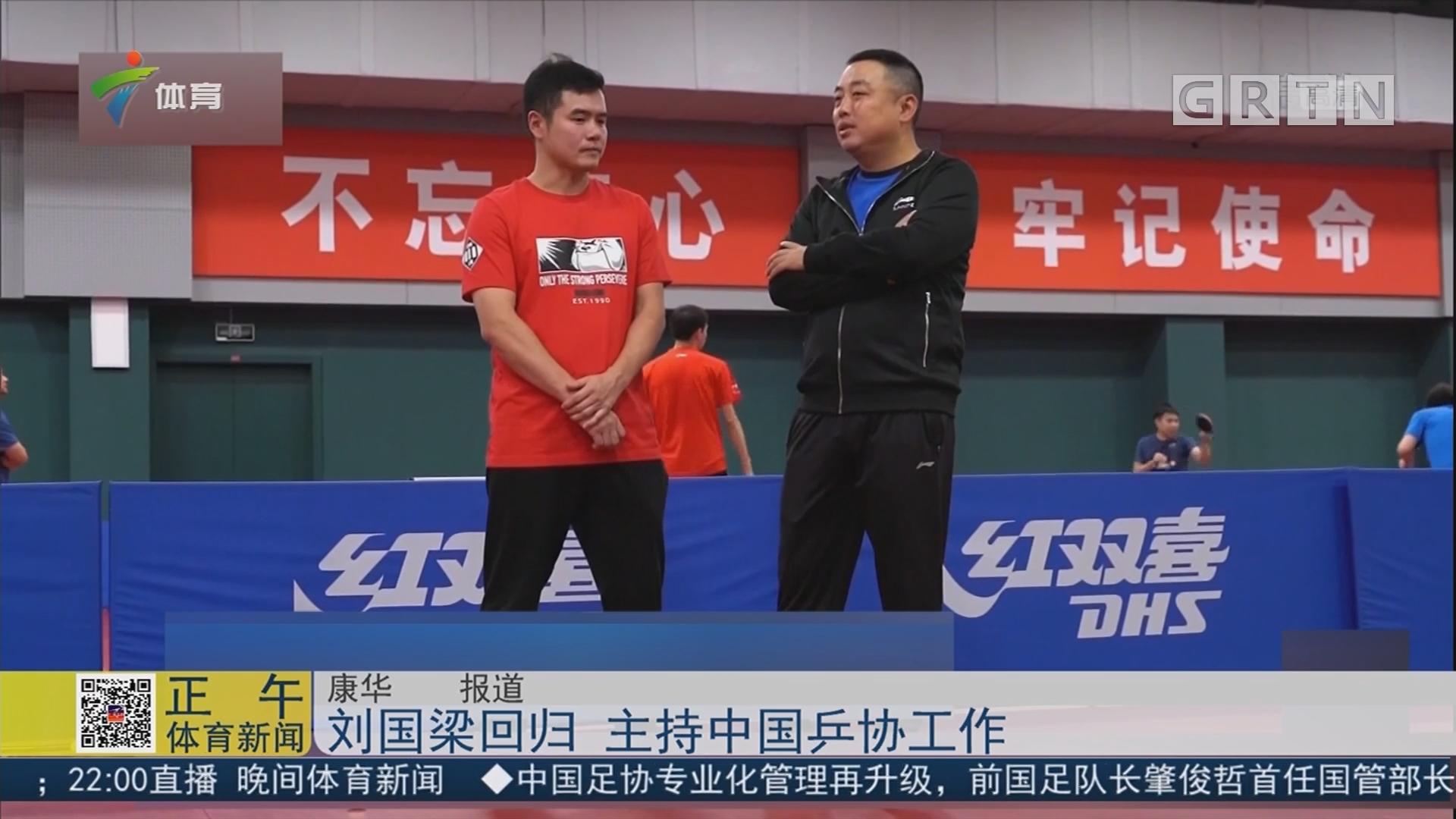 刘国梁回归 主持中国乒协工作