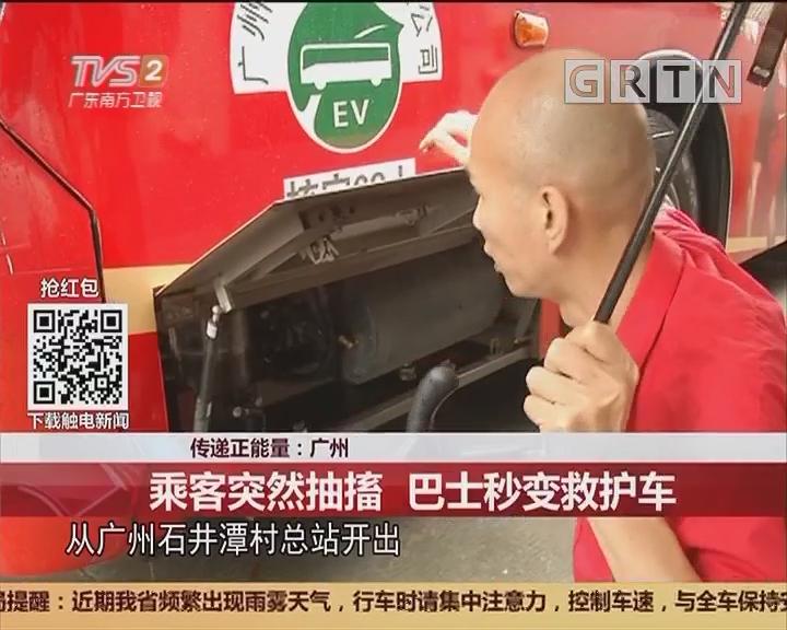 传递正能量:广州 乘客突然抽搐 巴士秒变救护车