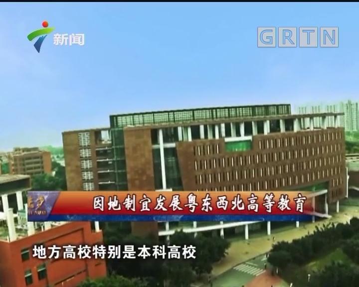 [2018-09-02]政协委员:因地制宜发展粤东西北高等教育