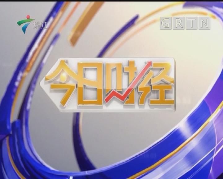 [2018-09-11]今日财经:广东连锁50强企业榜单发布