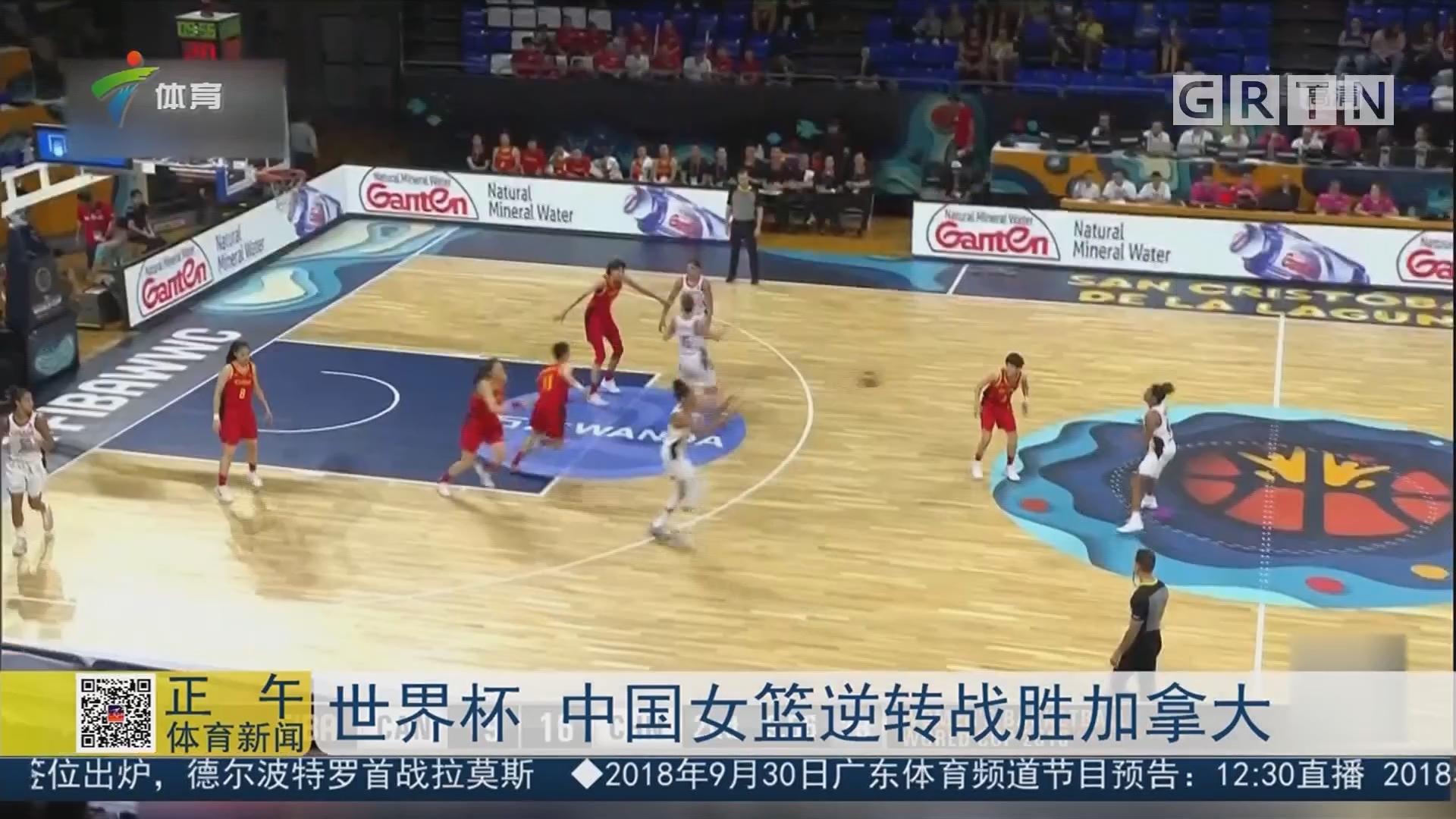 世界杯 中国女篮逆转战胜加拿大