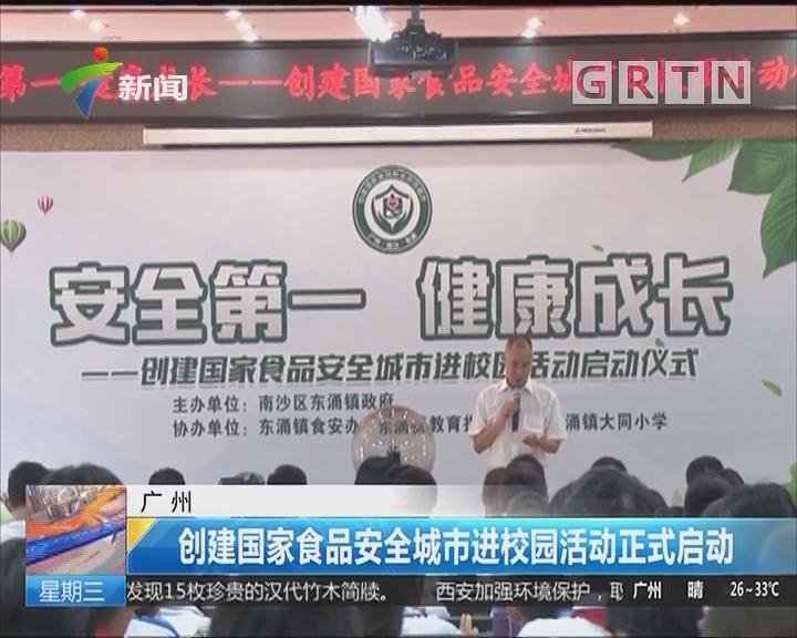 广州:创建国家食品安全城市进校园活动正式启动