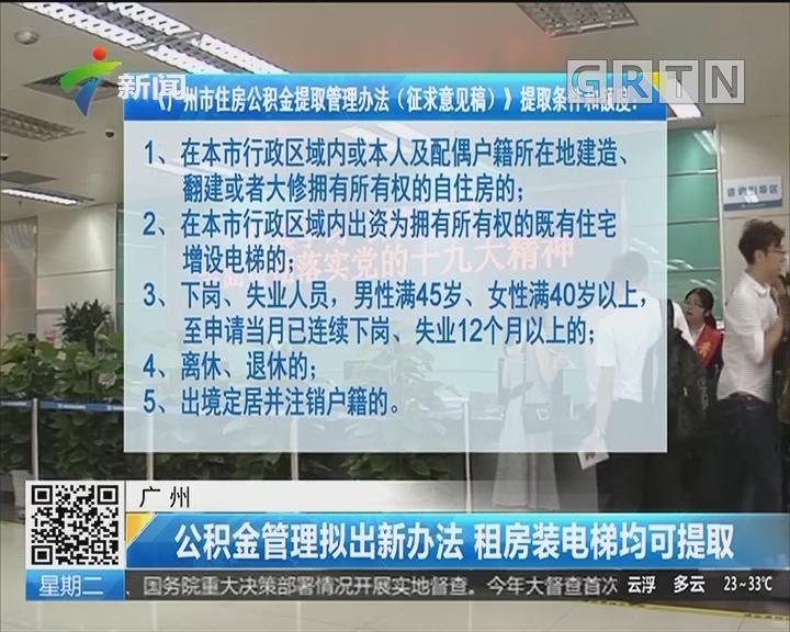 广州:公积金管理拟出新办法 租房装电梯均可提取