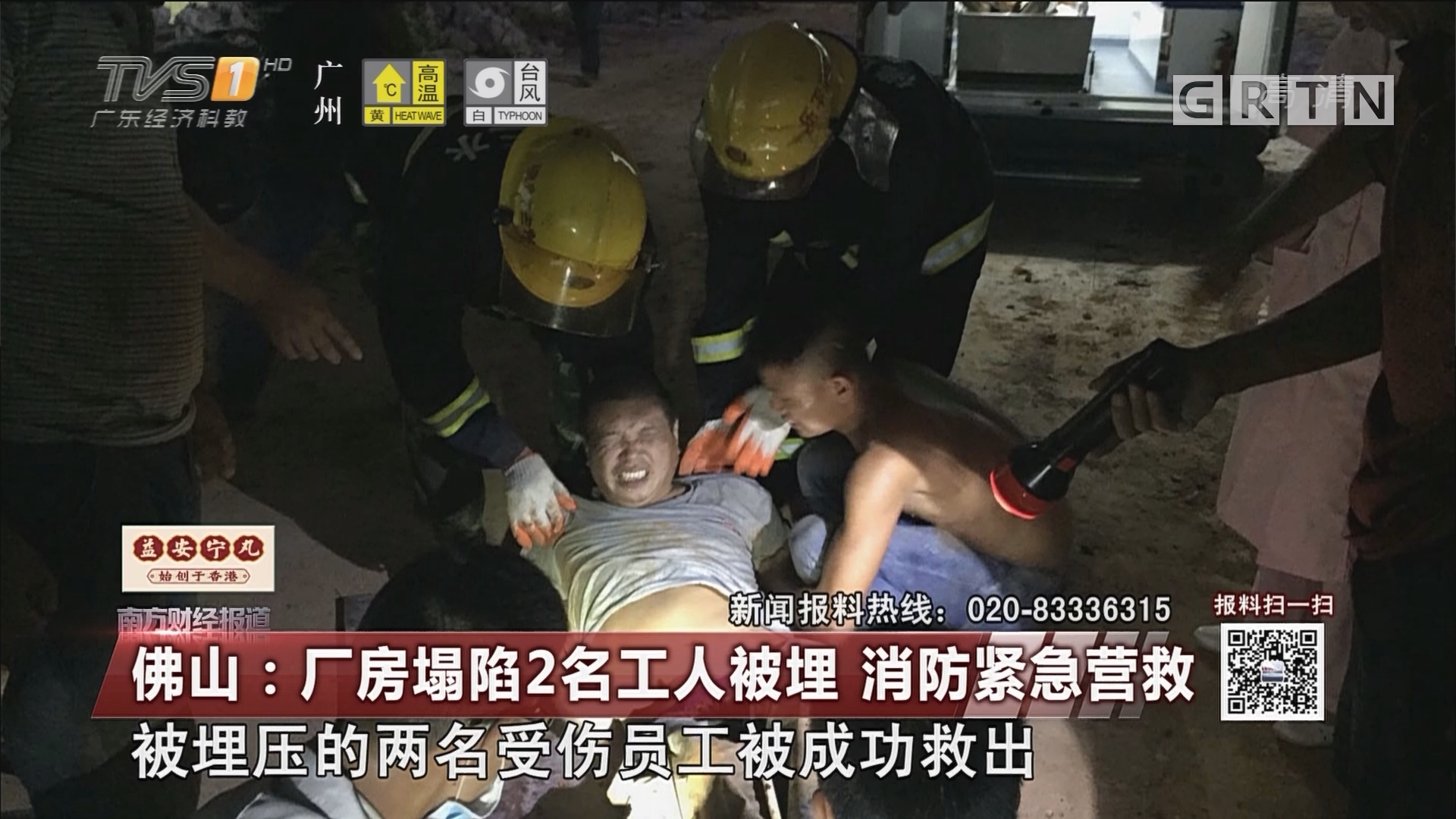 佛山:厂房塌陷2名工人被埋 消防紧急营救
