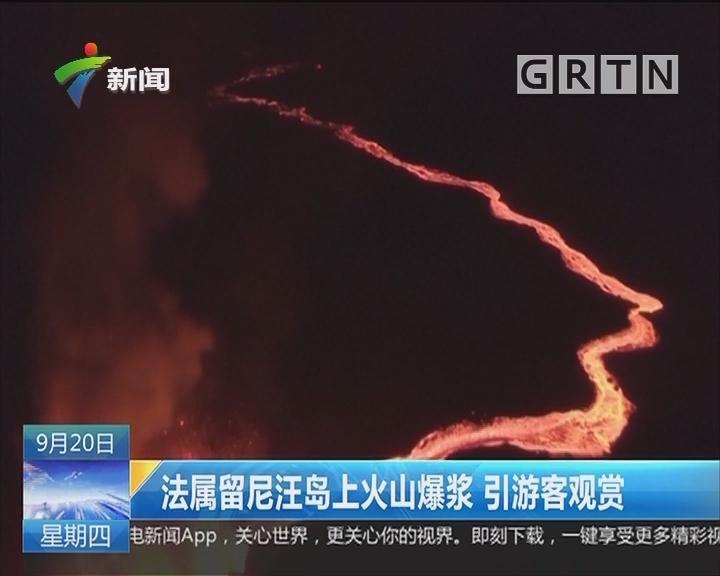 法属留尼汪岛上火山爆浆 引游客观赏