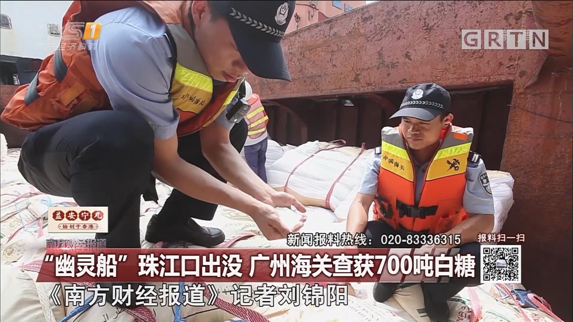 """""""幽灵船""""珠江口出没 广州海关查获700吨白糖"""