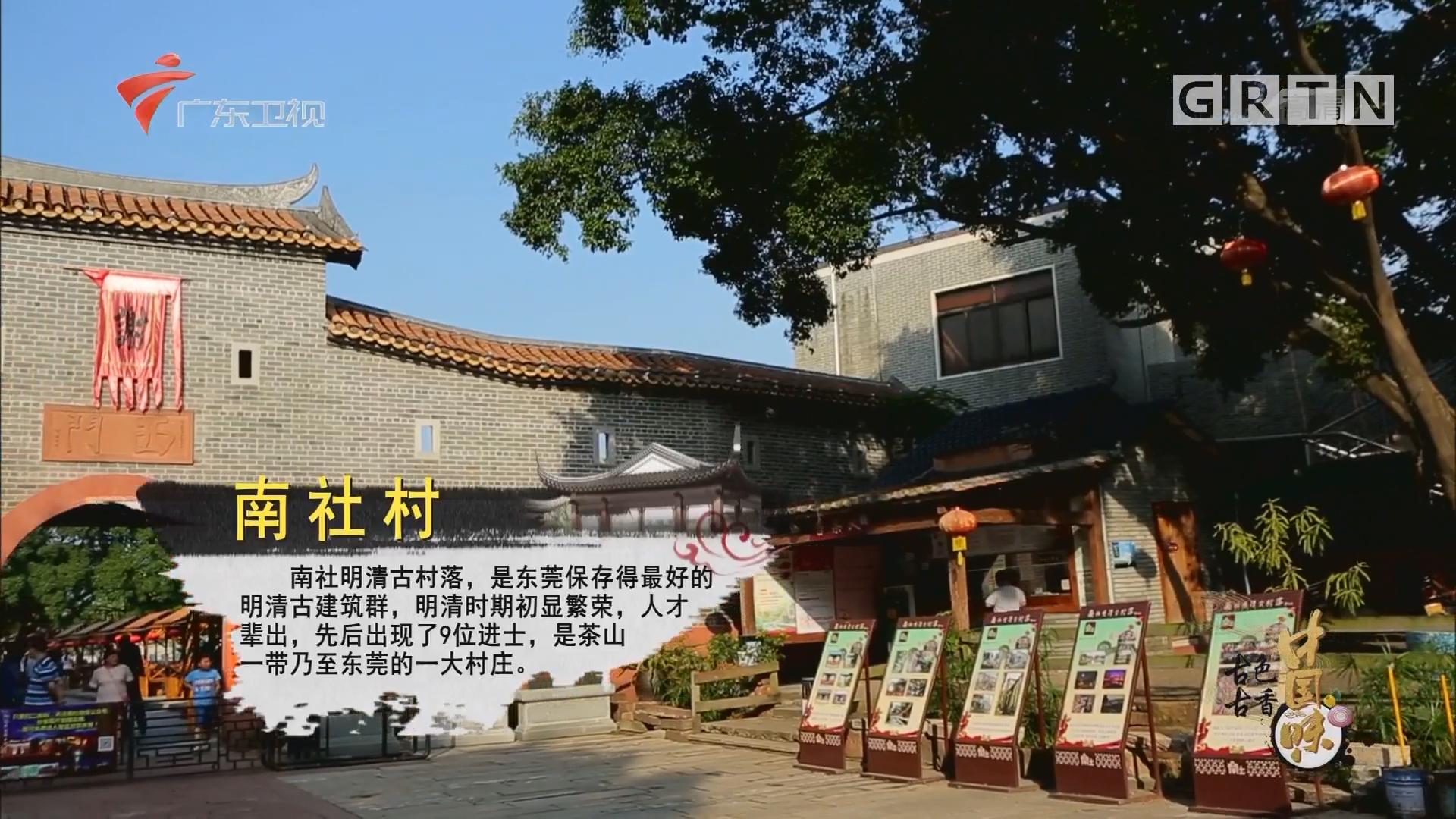 [HD][2018-09-29]古色古香中国味:南社村