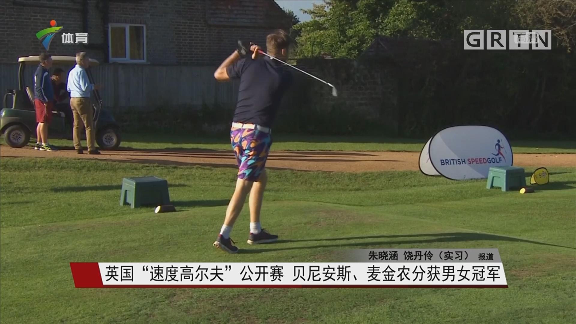 """英国""""速度高尔夫""""公开赛 贝尼安斯、麦金农分获男女冠军"""