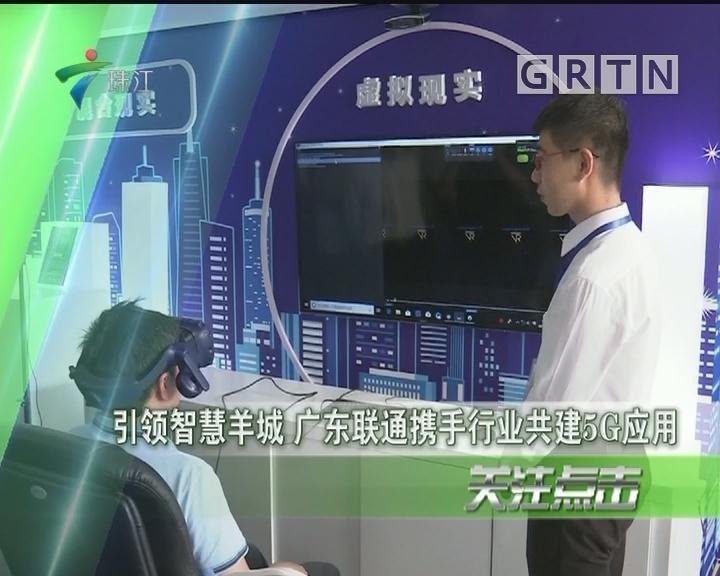 引领智慧羊城 广东联通携手行业共建5G应用
