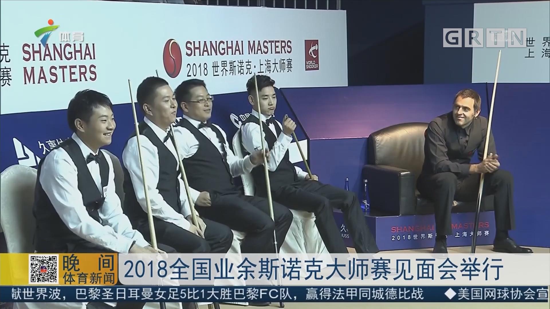 2018全国业余斯诺克大师赛见面会举行