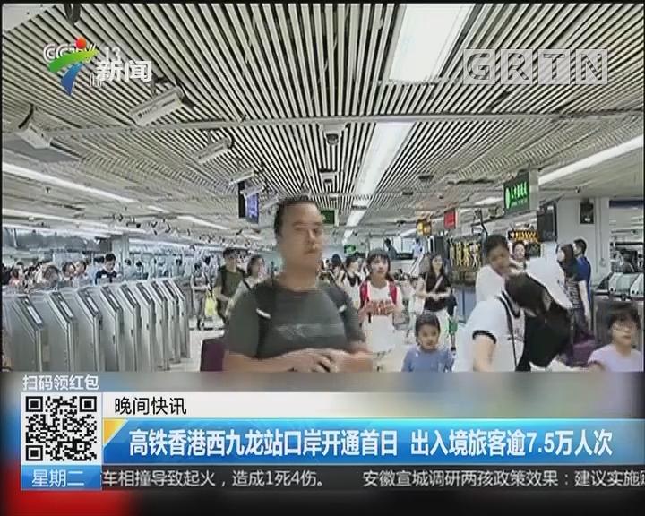 高铁香港西九龙站口岸开通首日 出入境旅客逾7.5万人次