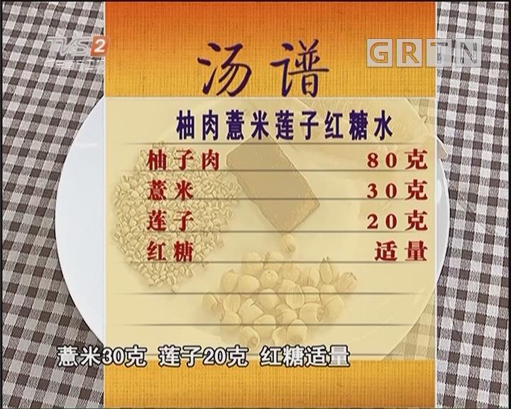 柚肉薏米莲子红糖水
