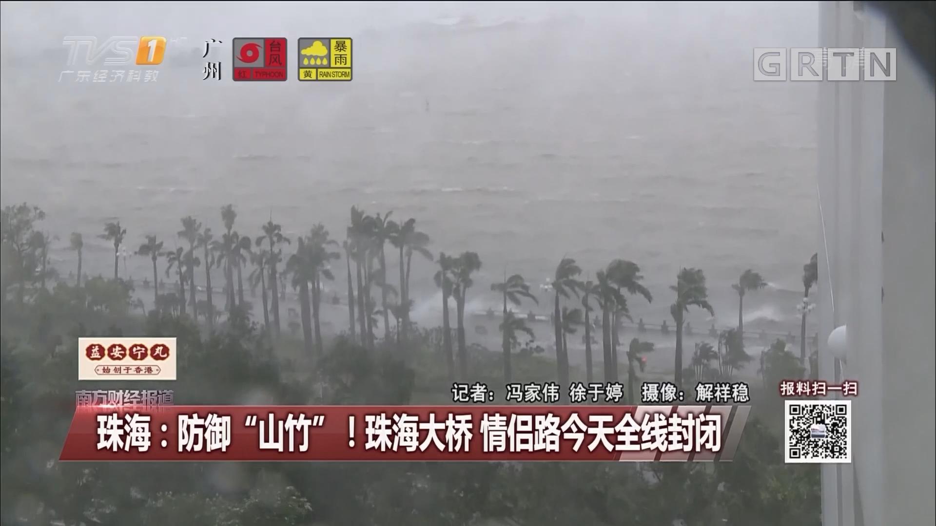 """珠海:防御""""山竹""""!珠海大桥 情侣路今天全线封闭"""