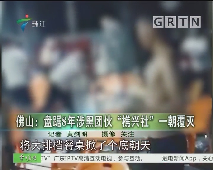 """佛山:盘踞8年涉黑团伙""""樵兴社""""一朝覆灭"""