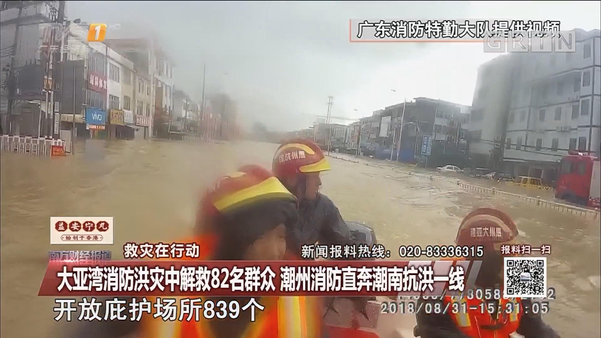 救灾在行动:大亚湾消防洪灾中解救82名群众 潮州消防直奔潮南抗洪一线